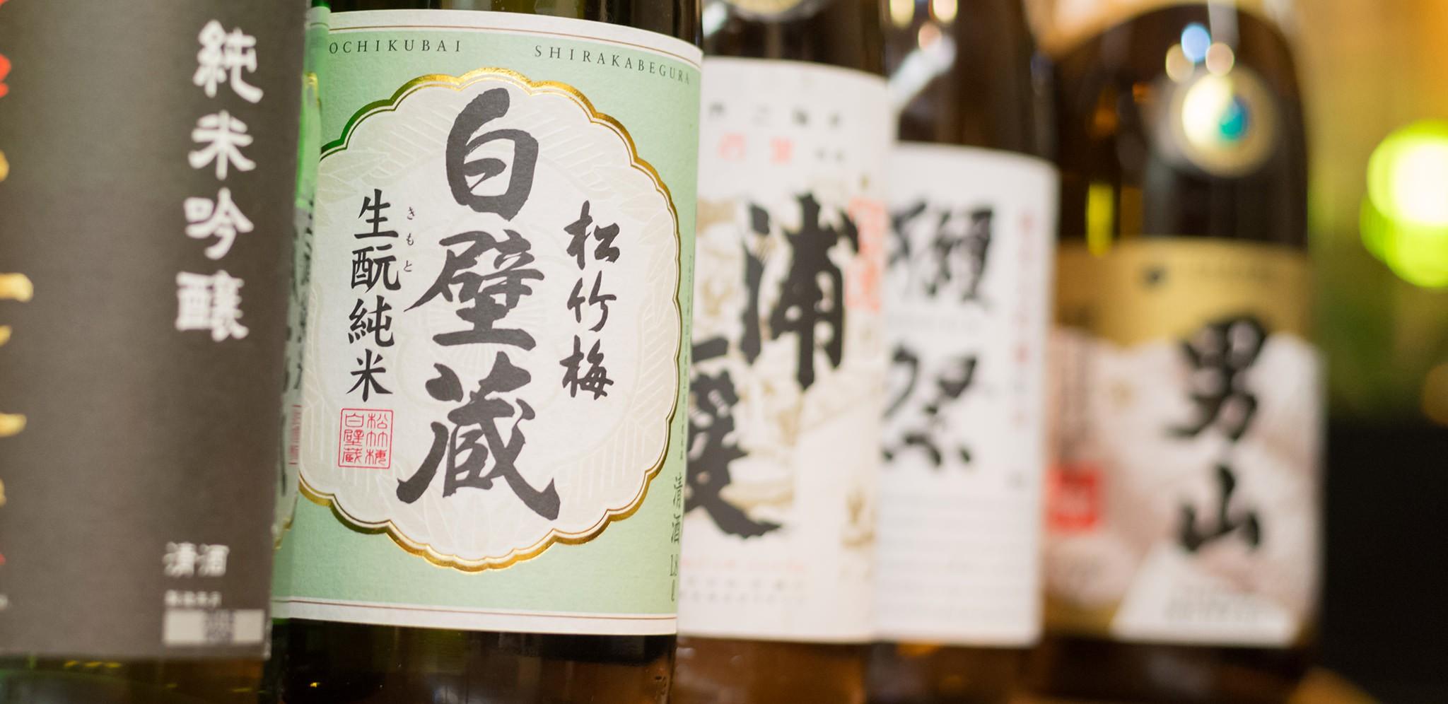 Sakés Chez Kifune