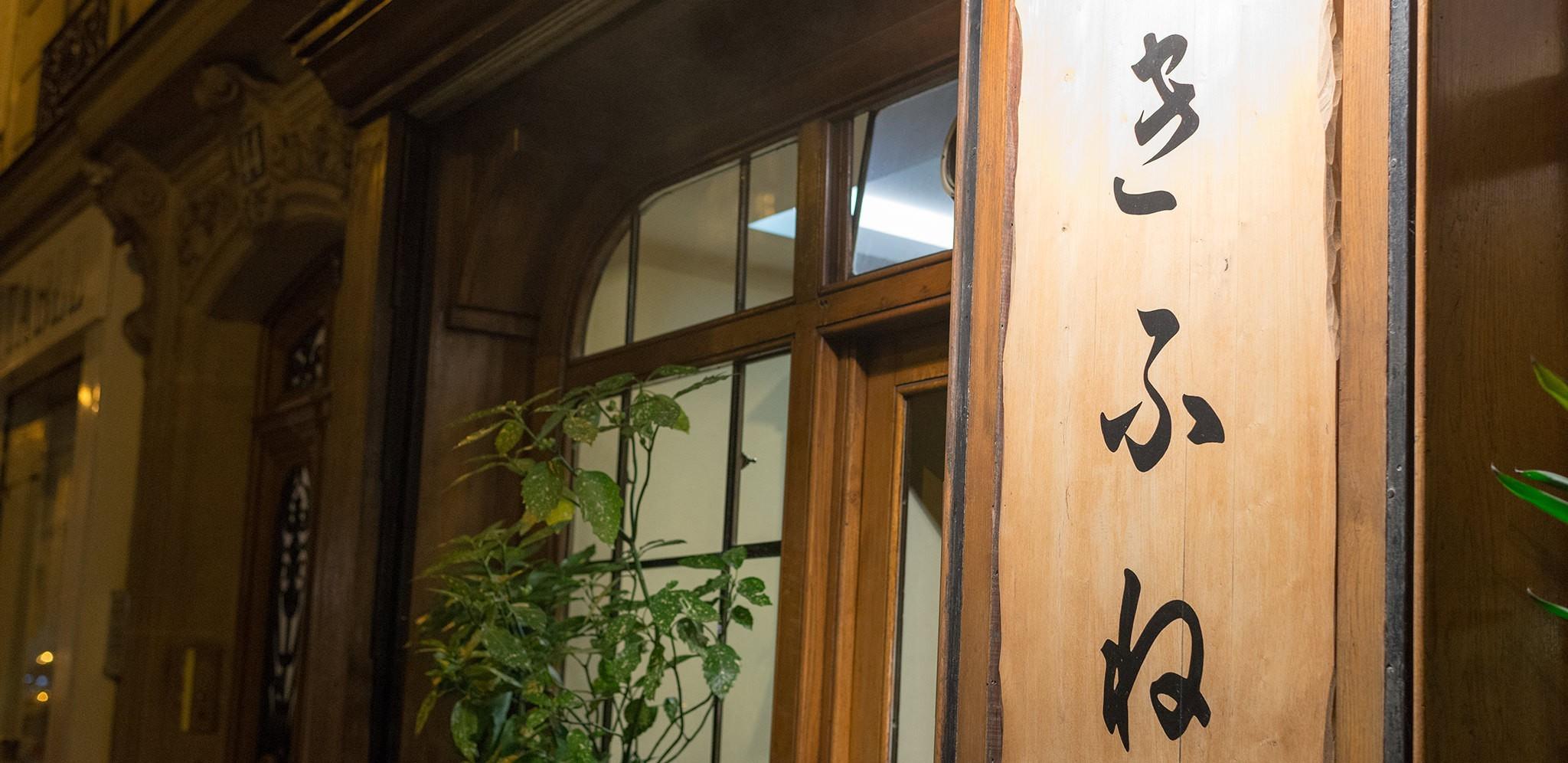 日本餐厅贵船